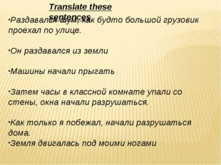 Translate these sentences Раздавался шум, как будто большой грузовик проехал