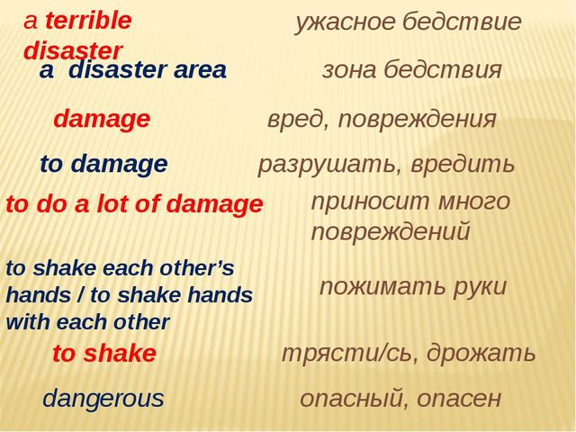 a terrible disaster ужасное бедствие a disaster area зона бедствия damage вре...