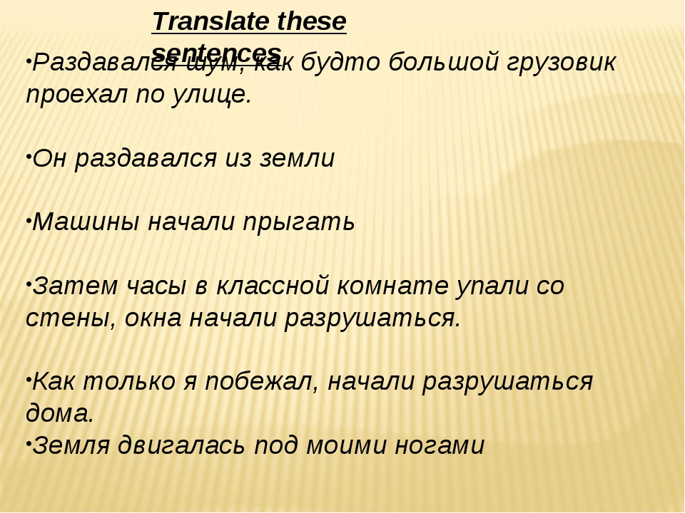 Translate these sentences Раздавался шум, как будто большой грузовик проехал...