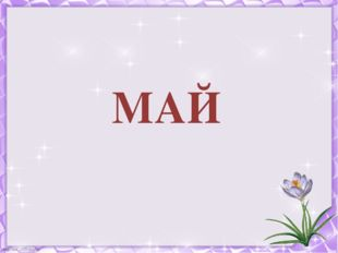 МАЙ http://linda6035.ucoz.ru/