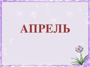АПРЕЛЬ http://linda6035.ucoz.ru/