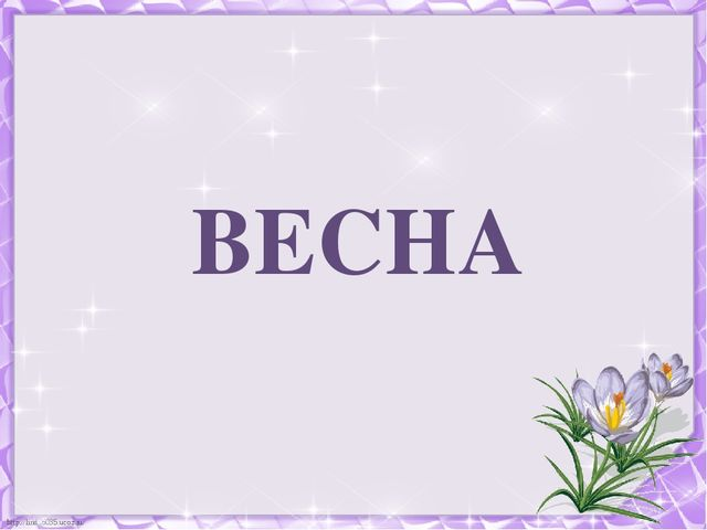 ВЕСНА http://linda6035.ucoz.ru/
