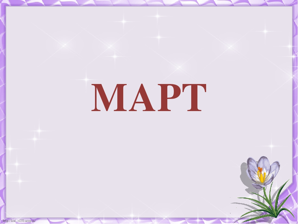 МАРТ http://linda6035.ucoz.ru/