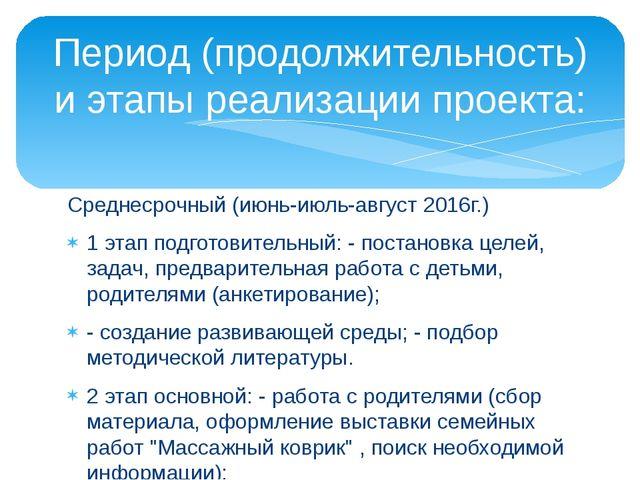 Среднесрочный (июнь-июль-август 2016г.) 1 этап подготовительный: - постановка...