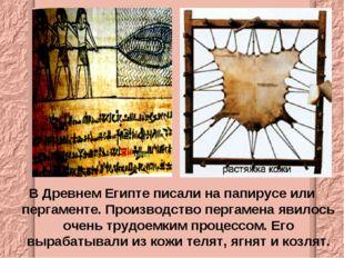 В Древнем Египте писали на папирусе или пергаменте. Производство пергамена яв
