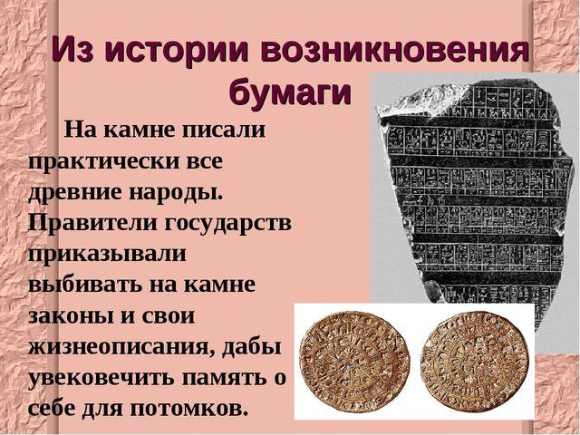 Из истории возникновения бумаги  На камне писали практически все древние...