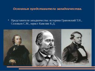 Основные представители западничества. Представители западничества: историки Г