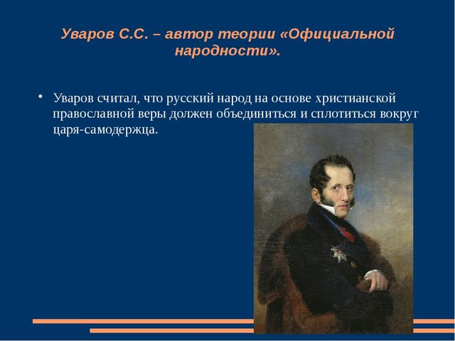 Уваров С.С. – автор теории «Официальной народности». Уваров считал, что русск...