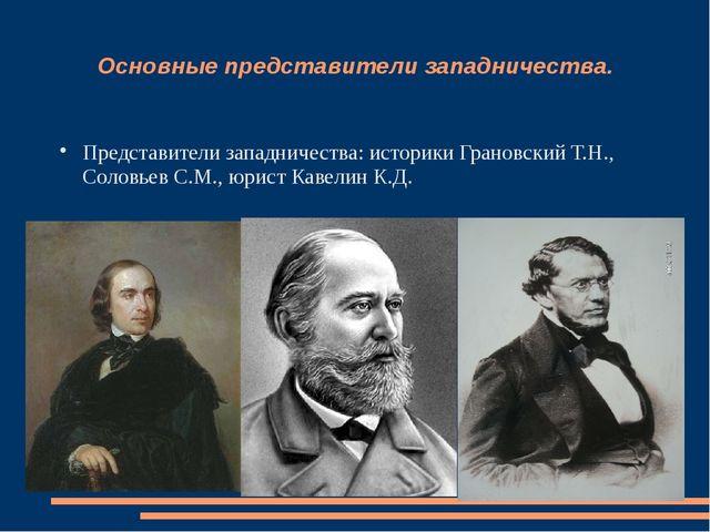 Основные представители западничества. Представители западничества: историки Г...