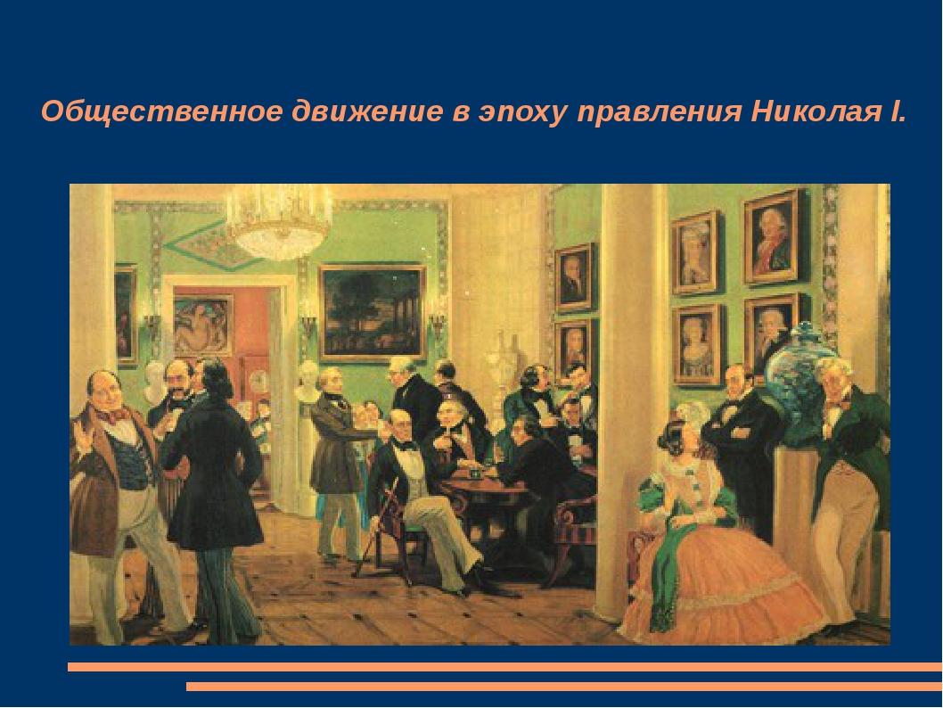 Общественное движение в эпоху правления Николая I.