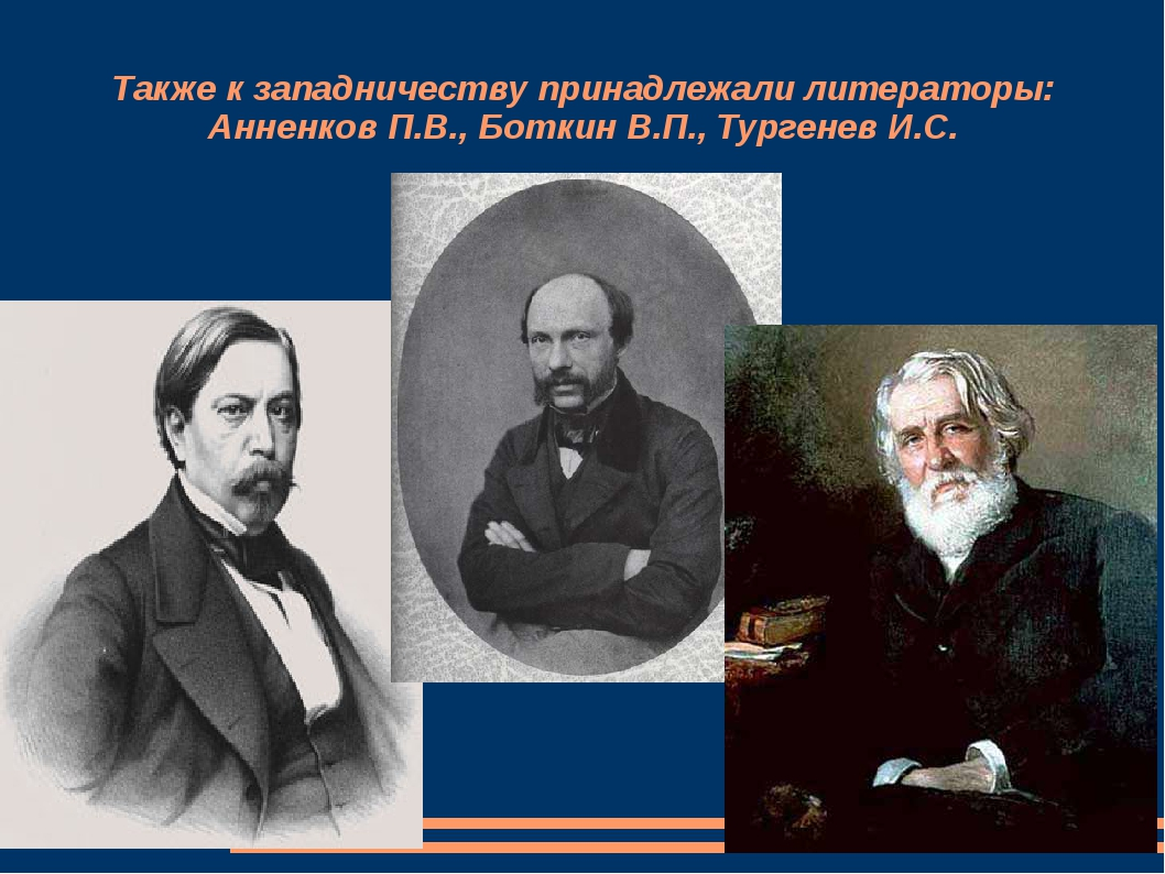 Также к западничеству принадлежали литераторы: Анненков П.В., Боткин В.П., Ту...