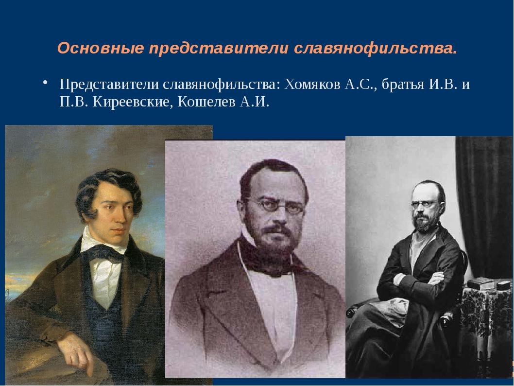Основные представители славянофильства. Представители славянофильства: Хомяко...