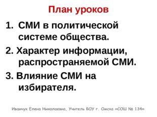 План уроков СМИ в политической системе общества. 2. Характер информации, расп