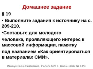 Домашнее задание § 19 Выполните задания к источнику на с. 209-210. Составьте