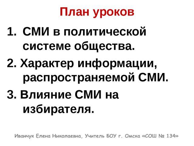 План уроков СМИ в политической системе общества. 2. Характер информации, расп...
