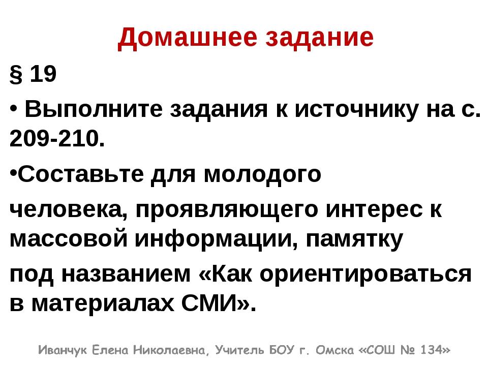 Домашнее задание § 19 Выполните задания к источнику на с. 209-210. Составьте...