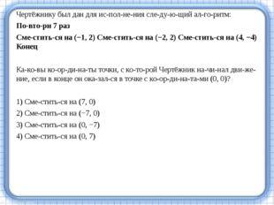 Чертёжнику был дан для исполнения следующий алгоритм: Повтори 7 pa