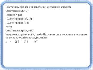 Чертёжнику был дан для исполнения следующий алгоритм: Сместиться на (3,-3) П