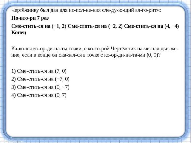 Чертёжнику был дан для исполнения следующий алгоритм: Повтори 7 pa...
