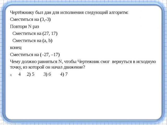 Чертёжнику был дан для исполнения следующий алгоритм: Сместиться на (3,-3) П...