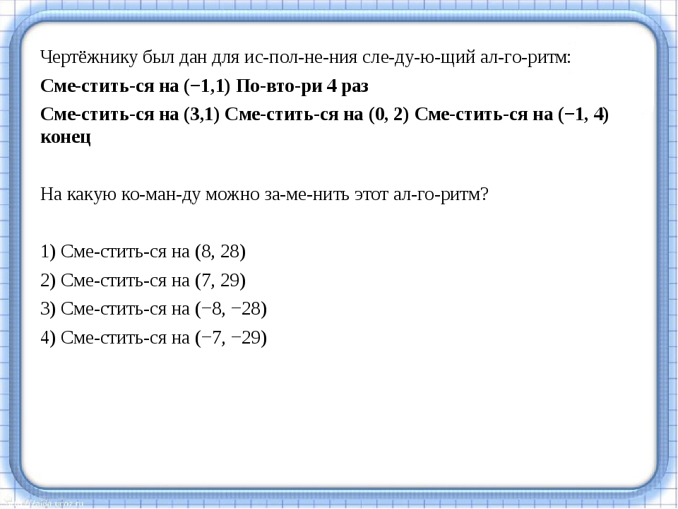 Чертёжнику был дан для исполнения следующий алгоритм: Сместиться н...