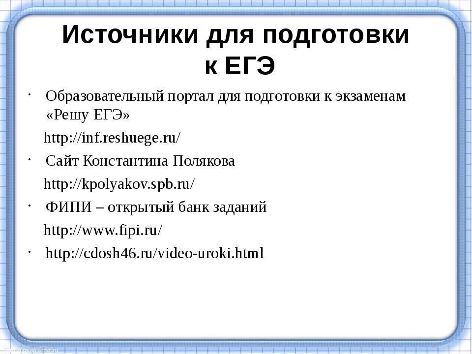 Источники для подготовки к ЕГЭ Образовательный портал для подготовки к экзаме...
