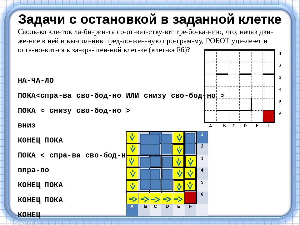 Задачи с остановкой в заданной клетке Сколько клеток лабиринта соответ...