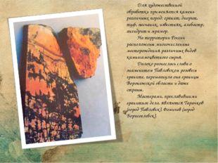 Для художественной обработки применяется камень различных пород: гранит, диор
