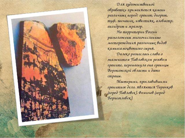 Для художественной обработки применяется камень различных пород: гранит, диор...