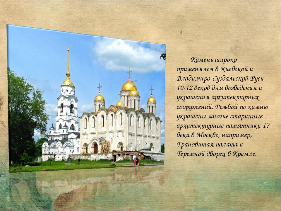 Камень широко применялся в Киевской и Владимиро-Суздальской Руси 10-12 веков...