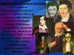 Вершины романтизма Своих вершин романтизм достиг в первой трети XIX в. в тво