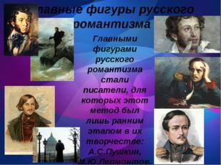 Главные фигуры русского романтизма Главными фигурами русского романтизма ста