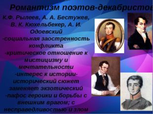 Романтизм поэтов-декабристов К.Ф. Рылеев, А. А. Бестужев, В. К. Кюхельбекер,