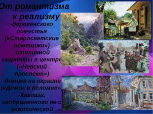 От романтизма к реализму -деревенского поместья («Старосветские помещики») -