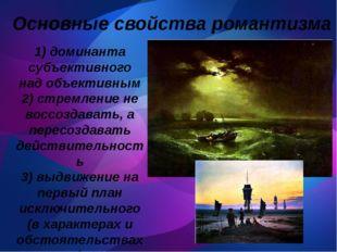 Основные свойства романтизма 1) доминанта субъективного над объективным 2) с