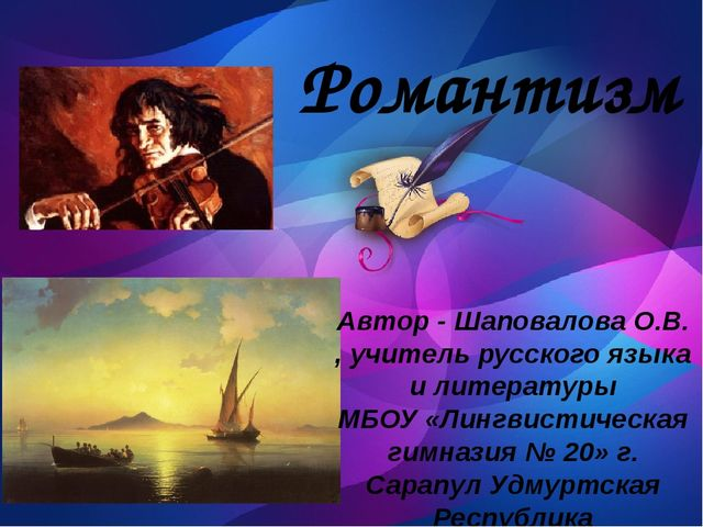 Романтизм Автор - Шаповалова О.В. , учитель русского языка и литературы МБОУ...