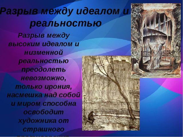 Разрыв между идеалом и реальностью Разрыв между высоким идеалом и низменной...