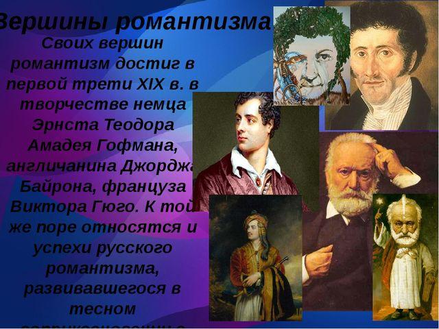 Вершины романтизма Своих вершин романтизм достиг в первой трети XIX в. в тво...