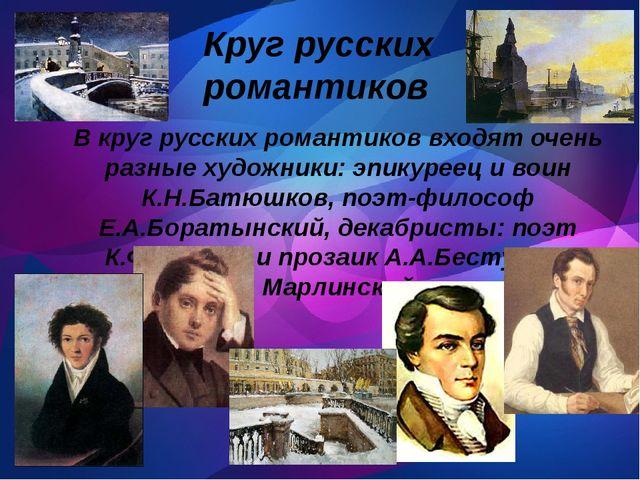 Круг русских романтиков В круг русских романтиков входят очень разные художн...