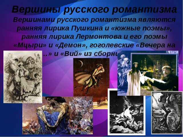 Вершины русского романтизма Вершинами русского романтизма являются ранняя ли...