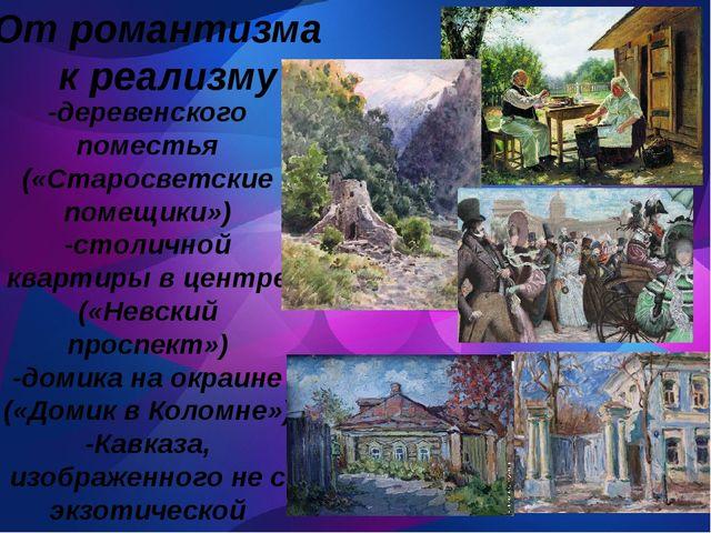 От романтизма к реализму -деревенского поместья («Старосветские помещики») -...