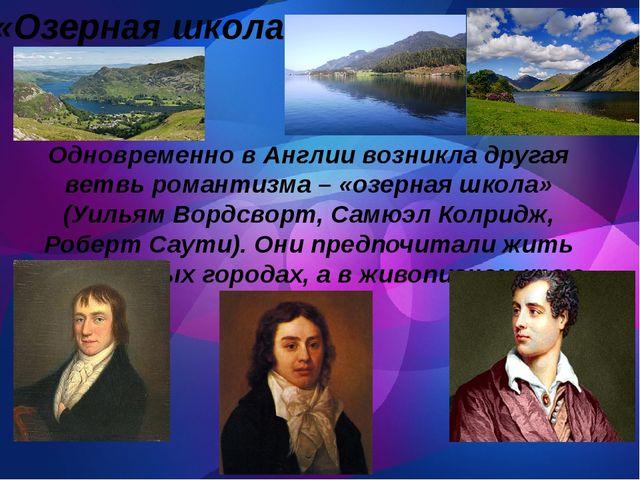 «Озерная школа» Одновременно в Англии возникла другая ветвь романтизма – «оз...