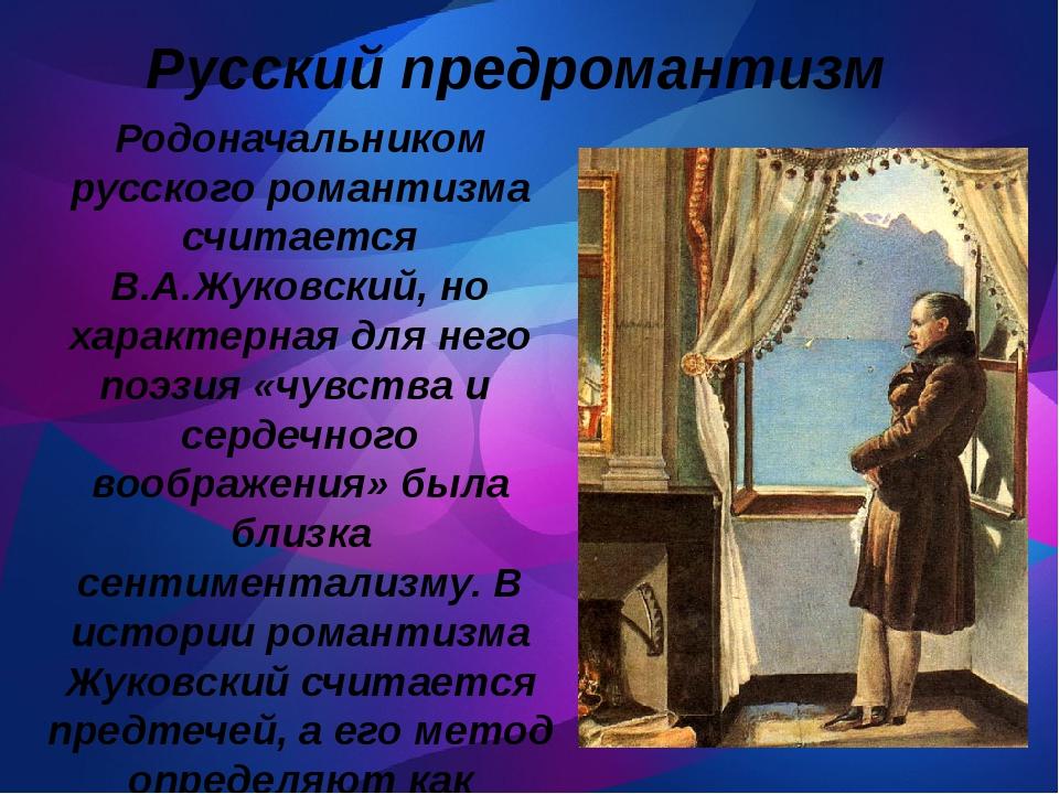 Русский предромантизм Родоначальником русского романтизма считается В.А.Жуко...