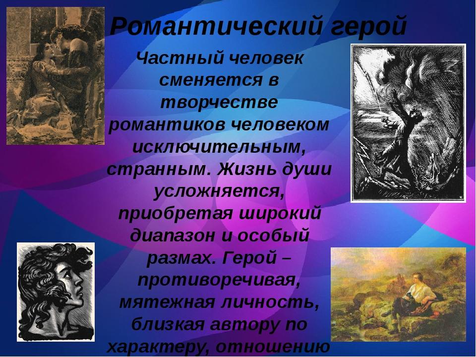 Романтический герой Частный человек сменяется в творчестве романтиков челове...