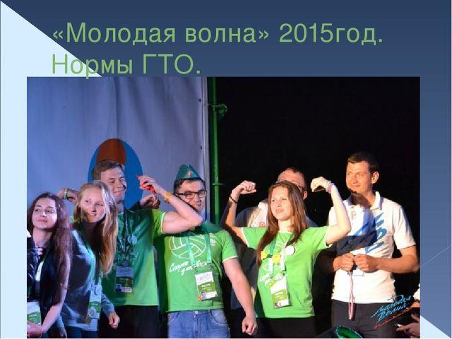 «Молодая волна» 2015год. Нормы ГТО.