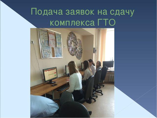 Подача заявок на сдачу комплекса ГТО