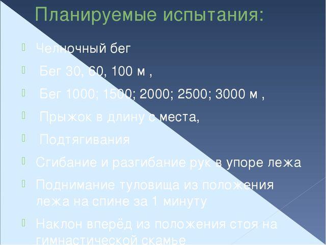 Планируемые испытания: Челночный бег Бег 30, 60, 100 м , Бег 1000; 1500; 2000...