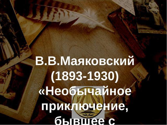 В.В.Маяковский (1893-1930) «Необычайное приключение, бывшее с Владимиром Мая...
