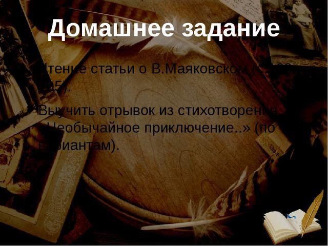 Домашнее задание Чтение статьи о В.Маяковском (с.100-105). Выучить отрывок из...