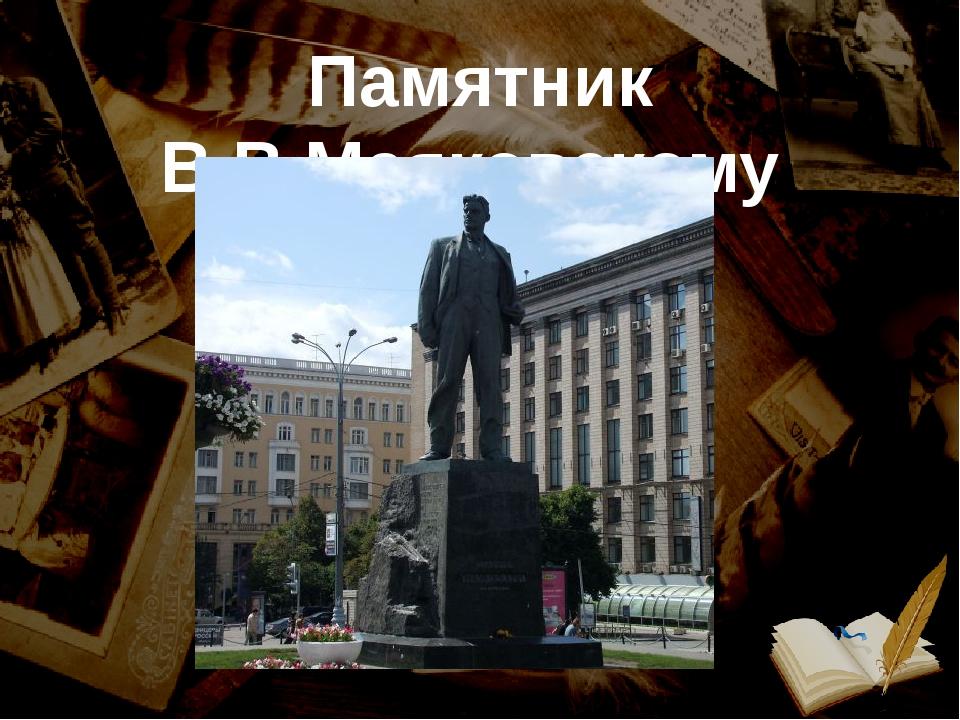Памятник В.В.Маяковскому в Москве.